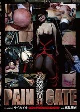 【即日】PAIN GATE〜鉄環絞首刑〜