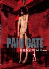 PAIN GATE〜釘血絞首刑〜