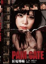 【即日】PAIN GATE〜狂電導恥〜
