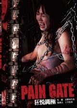 PAIN GATE〜狂悦縄極〜
