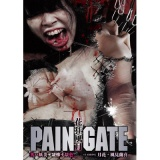 PAIN GATE 〜花狂風月〜