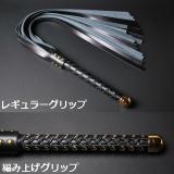 シングルレザー バラ鞭 ハードレザー (編み上げグリップ/銀か…