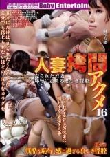 人妻拷問アクメ 16 売られた若妻 恥辱に震える悲しき淫腔 桐谷美穂